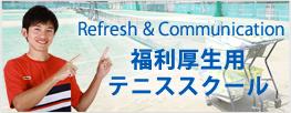 福利厚生テニススクール
